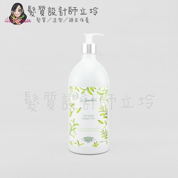 『身體清潔』Institut Karite PARIS IKP巴黎乳油木 綠茶花園香氛液體皂1000ml IB01
