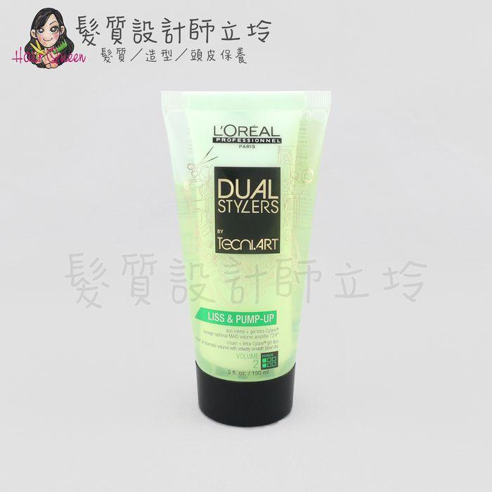 『造型品』台灣萊雅公司貨 LOREAL 純粹造型 綠豐盈 護髮雙管凝乳 150ml IM03