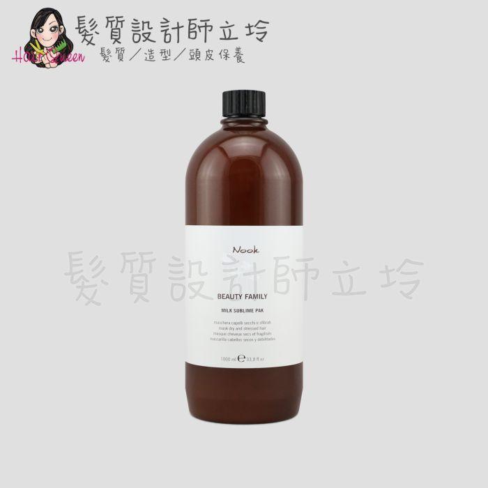 『深層護髮』NOOK 純淨五大系列 維洛滋養髮敷1000ml HH06 HH07