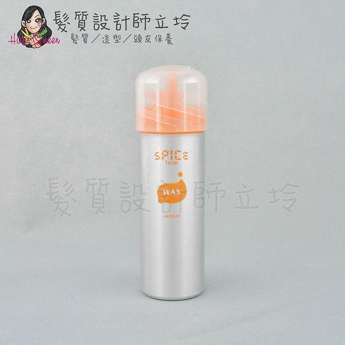 (已停產;可聯絡再作推薦)『造型品』愛麗美娜公司貨 ARIMINO 香娃造型泡沫 翹翹泡160g HM06