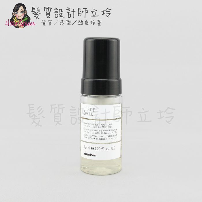 『免沖洗護髮』海泰公司貨 Davines特芬莉 Liquid Spell 胺基酸水慕斯125ml IH03 IH11
