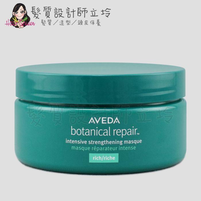 『深層護髮』肯夢公司貨 AVEDA 花植結構重鍵護髮膜200ml HH07 HH02