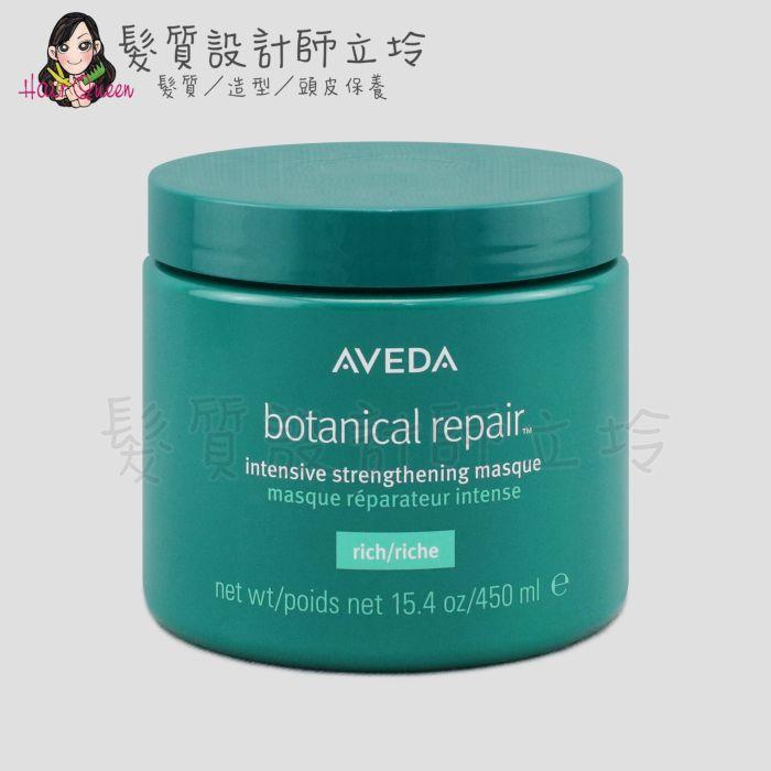 『深層護髮』肯夢公司貨 AVEDA 花植結構重鍵護髮膜450ml HH07 HH02