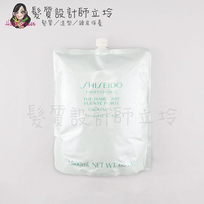 『瞬間護髮、頭皮調理』法徠麗公司貨 SHISEIDO資生堂 THC 芳泉調理舒緩護髮乳1800g(補充包) IS09