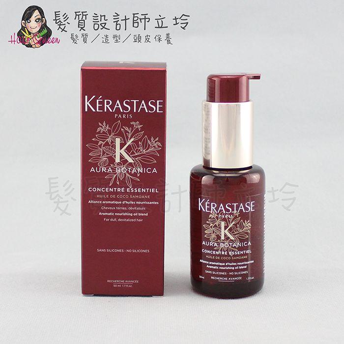 (已停產;可聯絡再作推薦)『免沖洗護髮』台灣萊雅公司貨 KERASTASE卡詩 草本純萃修護油50ml HH01 HH08