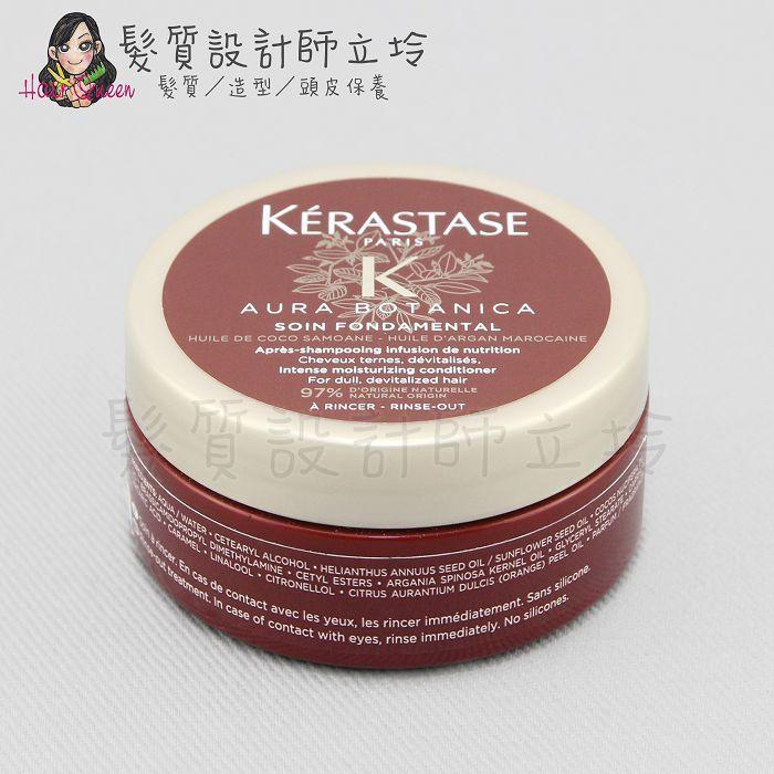 『深層護髮』台灣萊雅公司貨 KERASTASE卡詩 草本純萃修護霜75ml HH01 HH08