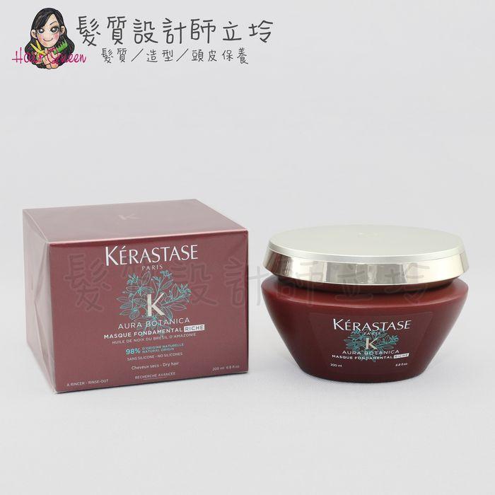 『深層護髮』台灣萊雅公司貨 KERASTASE卡詩 草本純萃髮膜200ml HH01 HH08