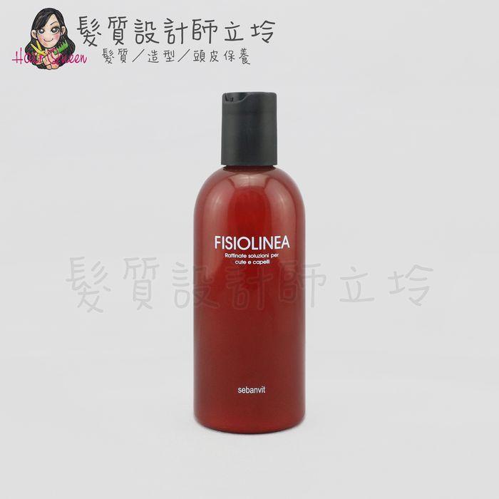 『頭皮調理洗髮精』中美嬌兒公司貨 FISIO飛岫 莎蓓葳淨髮精250ml HS03
