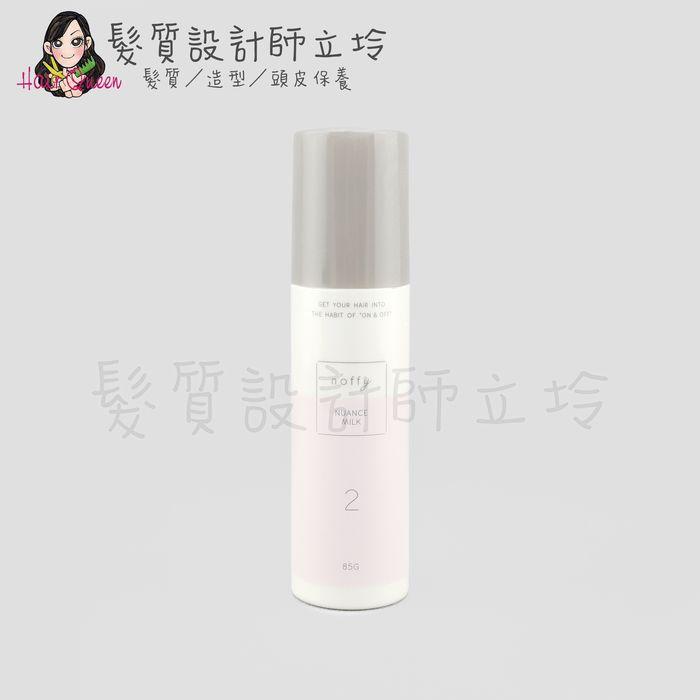 『造型品』明佳麗公司貨 FORD 莫非造型系列 2號濕乳85g IM05