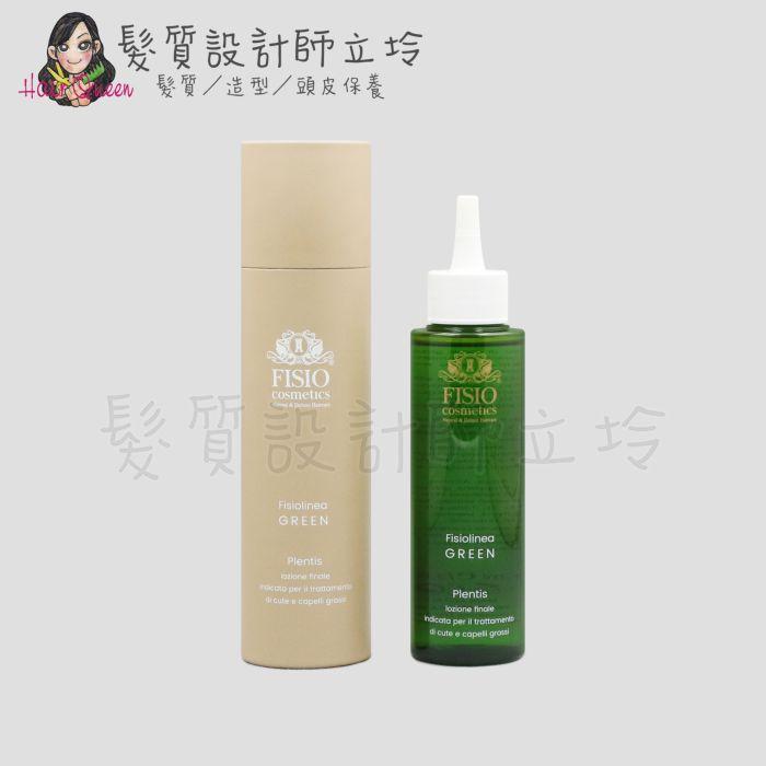 『免沖頭皮調理』中美嬌兒公司貨 FISIO飛岫 菩琳菁華露100ml HS02