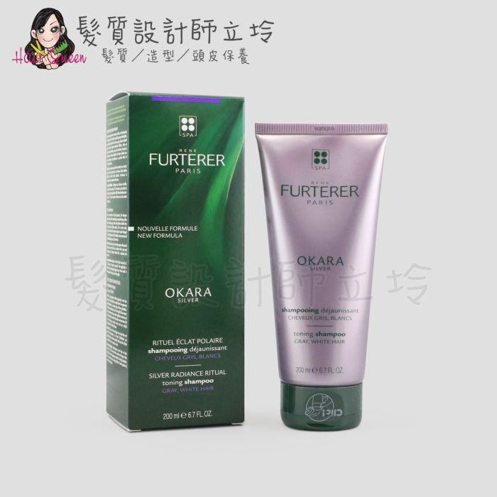 『洗髮精』紀緯公司貨 萊法耶(荷那法蕊) Okara菫蘭校色髮浴200ml HH05