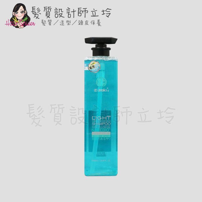 『洗髮精』E-saki 藍光強健潔淨露1000ml HS02