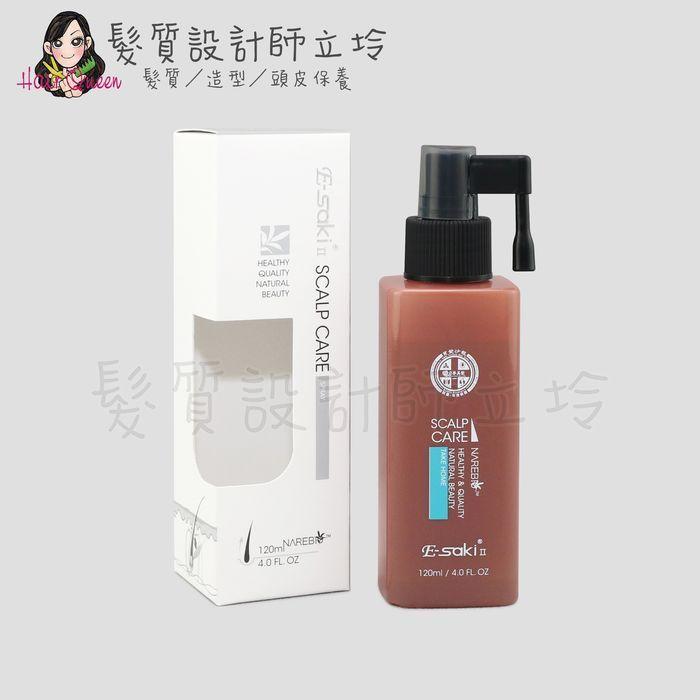 『免沖洗調理』E-saki 藍光強健調理菁華120ml HS05 HS02