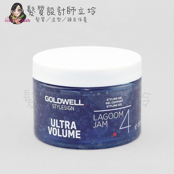 『造型品』歌薇公司貨 GOLDWELL 藍色珊瑚礁150ml IM10