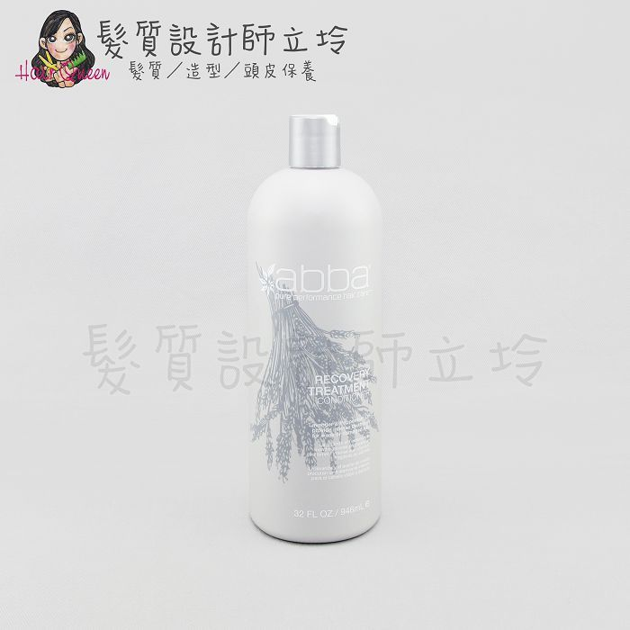 『深層護髮』凱蔚公司貨 ABBA 藜麥重建護髮劑946ml(原狼豆胜肽) IH16