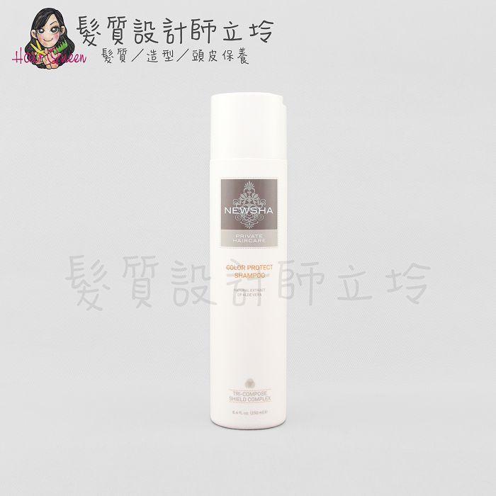 『洗髮精』新德揚公司貨 NEWSHA 蘆薈護色洗髮精250ml HH04