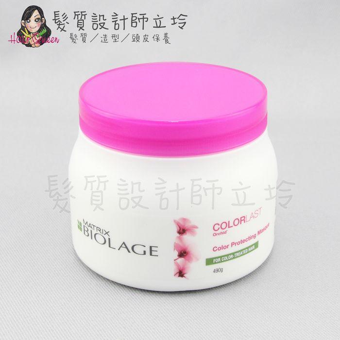 『深層護髮』台灣萊雅公司貨 MATRIX美奇絲 蘭花持色髮膜490g LH04