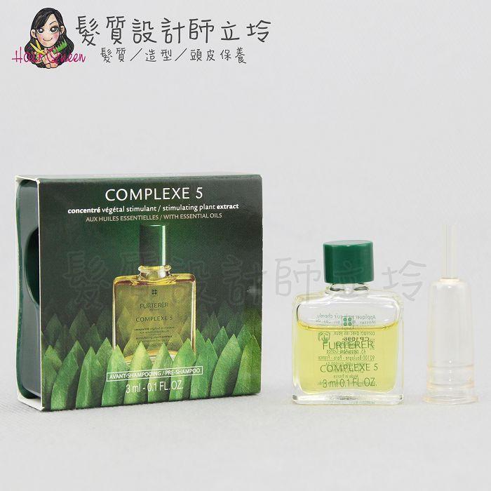 『洗前頭皮調理』紀緯公司貨 萊法耶(荷那法蕊) RF頭皮養護5號精油3ml(複方五號精油) HS07