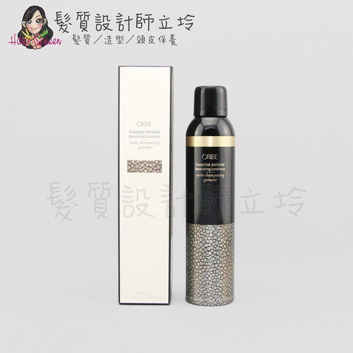 『瞬間護髮』派力國際公司貨 Oribe 解放護髮慕絲200ml HS01 HH01
