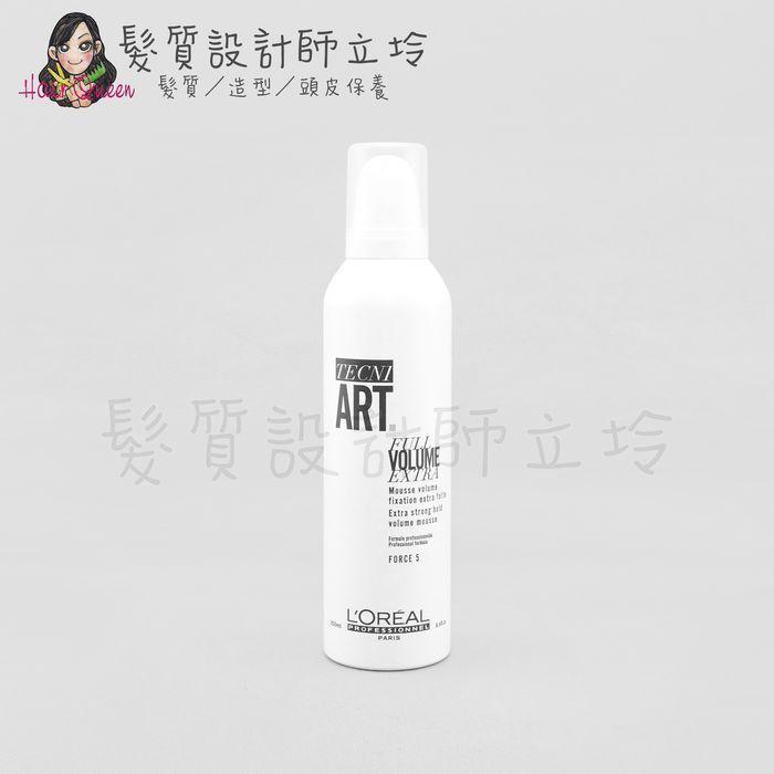 『造型品』台灣萊雅公司貨 LOREAL 純粹造型 特級豐郁慕絲250ml IM06