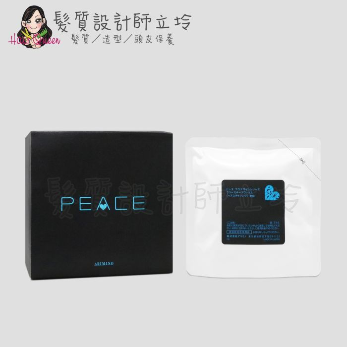 『造型品』愛麗美娜公司貨 ARIMINO 造型霜 香妃 超塑蠟80g(補充包) HM11