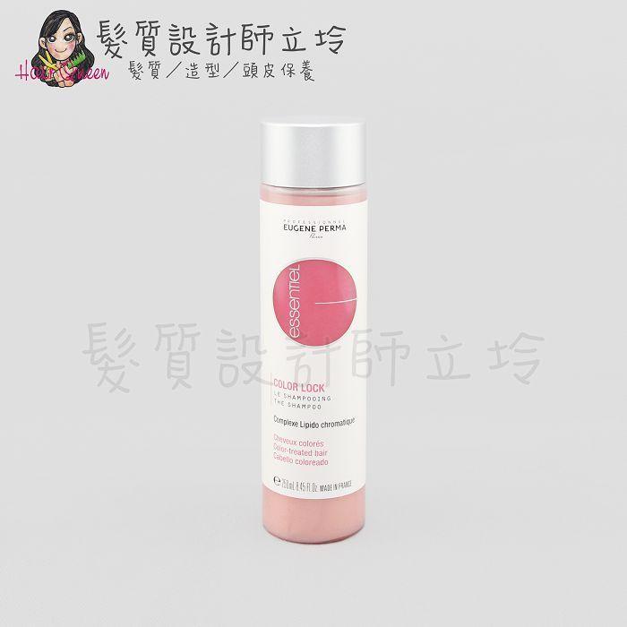 『洗髮精』中美嬌兒公司貨 EUGENE PERMA(EP)伊聖秀 超導潤色髮浴250ml HH04