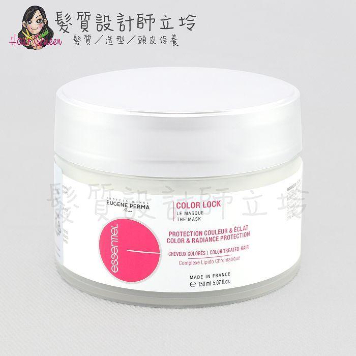 『深層護髮』中美嬌兒公司貨 EUGENE PERMA(EP)伊聖秀 超導潤色髮膜150ml HH04
