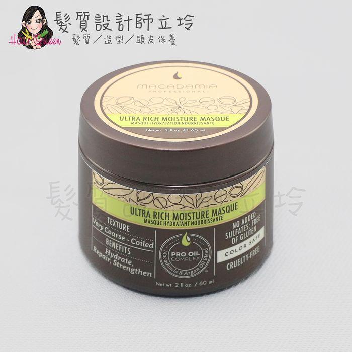 『深層護髮』志旭國際公司貨 Macadamia美國瑪卡 超潤澤髮膜60ml HH08 HH14