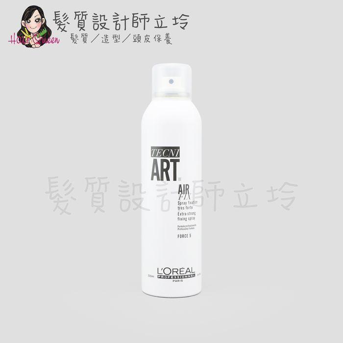 『造型品』台灣萊雅公司貨 LOREAL 純粹造型 超速定型霧250ml IM14