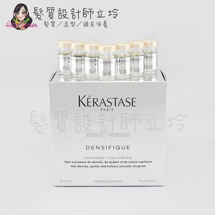 『免沖頭皮調理』台灣萊雅公司貨 KERASTASE卡詩 特效系列 超進化白金賦活精粹6ml*30支(盒) HS06