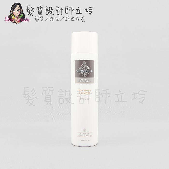『洗髮精』新德揚公司貨 NEWSHA 迷迭香每日洗髮精250ml HS01 HH01