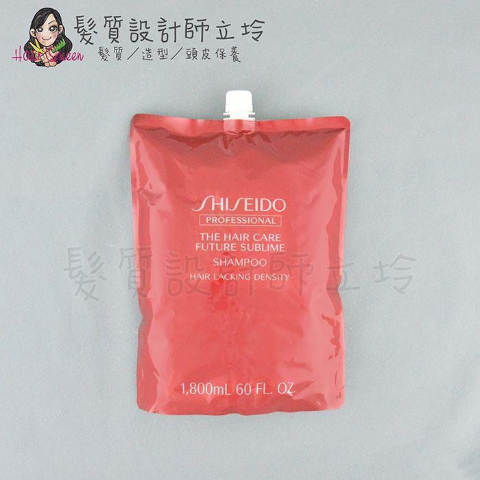 『頭皮調理洗髮精』法徠麗公司貨 SHISEIDO資生堂 THC 逆時禦柔洗髮乳1800ml IS06