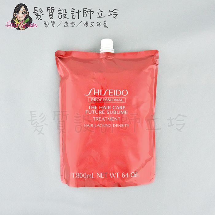 『瞬間護髮』法徠麗公司貨 SHISEIDO資生堂 THC 逆時禦柔護髮乳1800ml IH13
