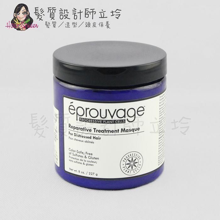『深層護髮』eprouvage艾波髮爵 賦活 速效修護髮膜227g HH13 HH06