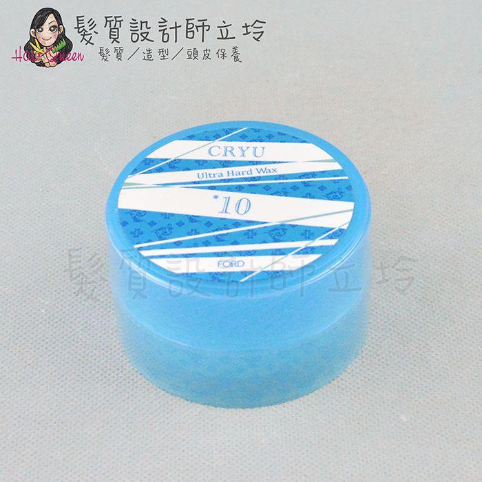『造型品』明佳麗公司貨 FORD CRYU 酷流髮蠟10號80g IM11