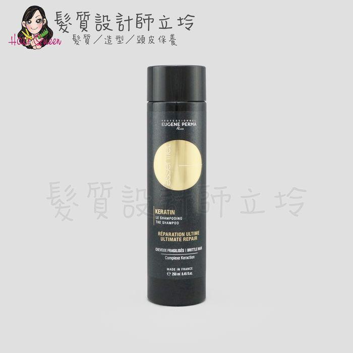 『洗髮精』中美嬌兒公司貨 EUGENE PERMA(EP)伊聖秀 金克拉角蛋白髮浴250ml HH07 HH14