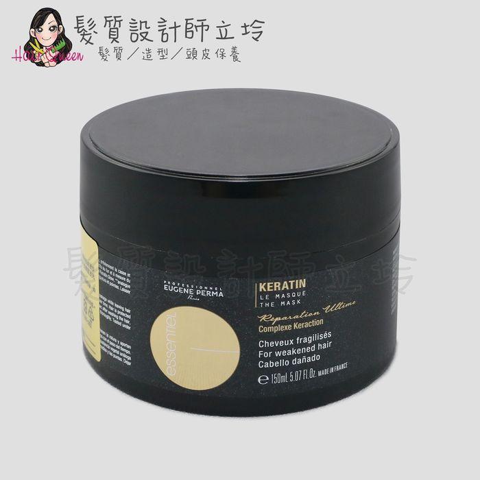 『深層護髮』中美嬌兒公司貨 EUGENE PERMA(EP)伊聖秀 金克拉角蛋白髮膜150ml HH07 HH14