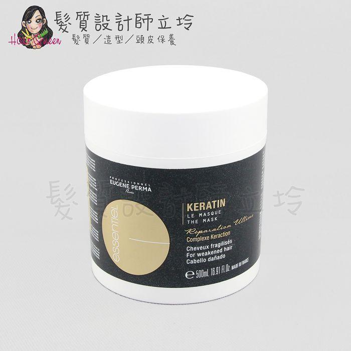 『深層護髮』中美嬌兒公司貨 EUGENE PERMA(EP)伊聖秀 金克拉角蛋白髮膜500ml HH07 HH14