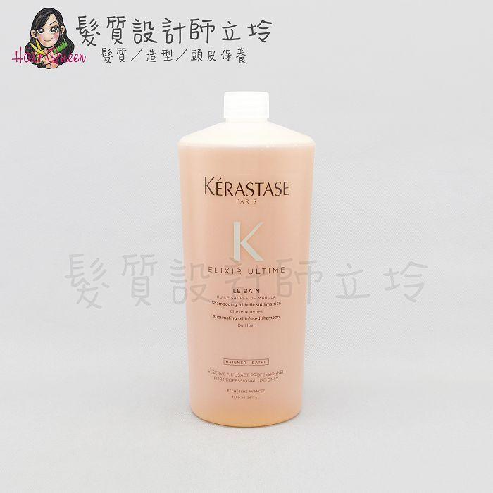 『洗髮精』台灣萊雅公司貨 KERASTASE卡詩 金緻柔馭潔髮浴1000ml HH08