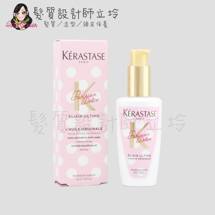 『免沖洗護髮』台灣萊雅公司貨 KERASTASE卡詩 金緻柔馭波卡粉限量版30ml HH08
