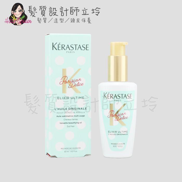 『免沖洗護髮』台灣萊雅公司貨 KERASTASE卡詩 金緻柔馭波卡綠限量版30ml HH08