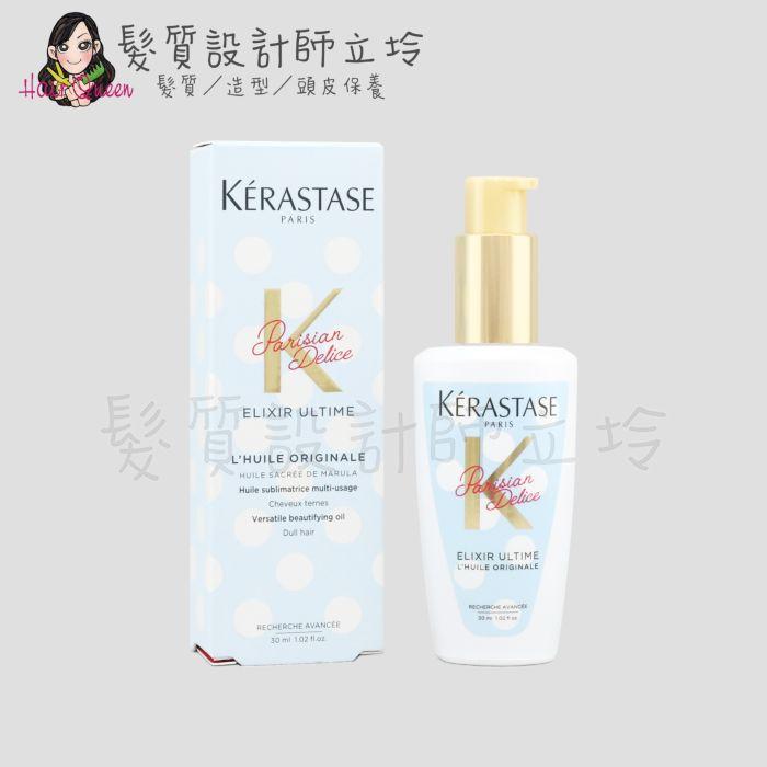 『免沖洗護髮』台灣萊雅公司貨 KERASTASE卡詩 金緻柔馭波卡藍限量版30ml HH08