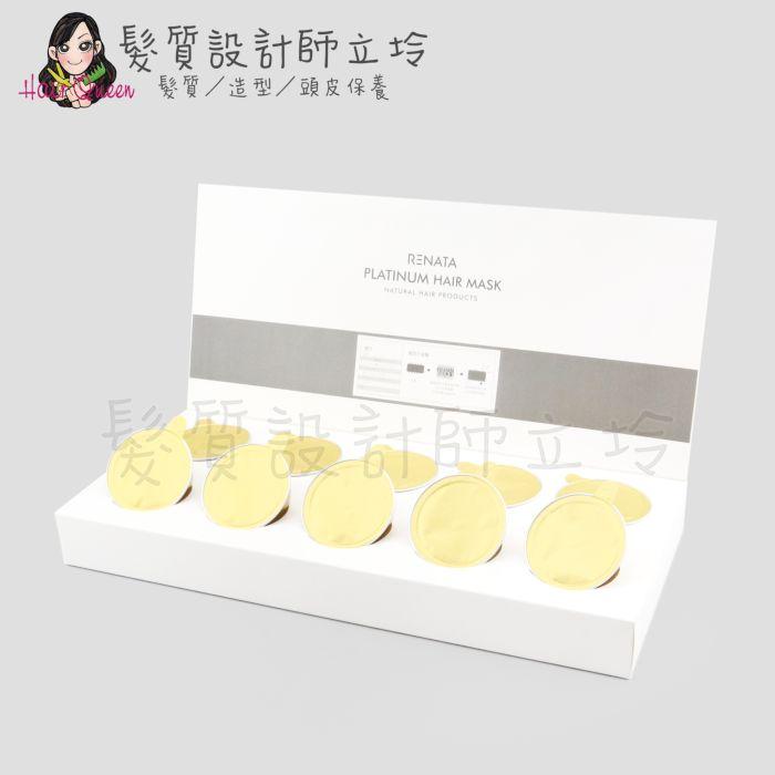 『深層護髮』伊妮公司貨 RENATA蕾娜塔 鉑金修護髮膜30g(單支) IH07 IH06