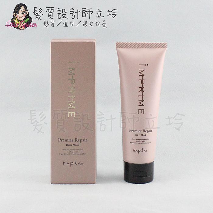 『免沖洗護髮』娜普菈公司貨 Napla iM上質修護法鉑金級居家護髮膜80g HH16 HH06