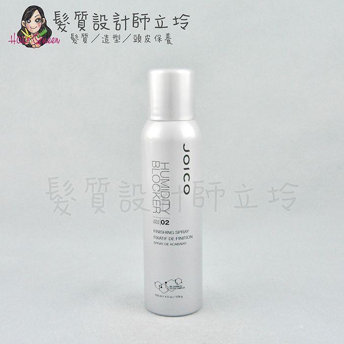 『造型品』漢高公司貨 JOICO 結構 專業型護系列 防潮髮羽衣(2)150ml IM01