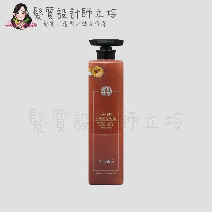 『沖洗式調理、頭皮隔離』E-saki 雙向修護霜1000ml HS09 HS01 HH12