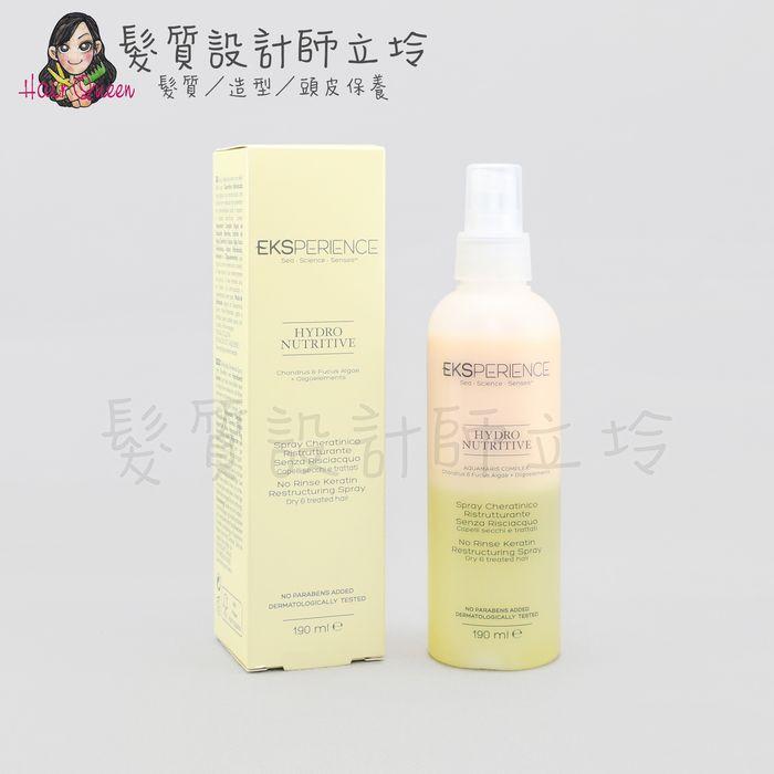 『免沖洗護髮』美宙公司貨 EKS 雙重保濕滋養露190ml LH16