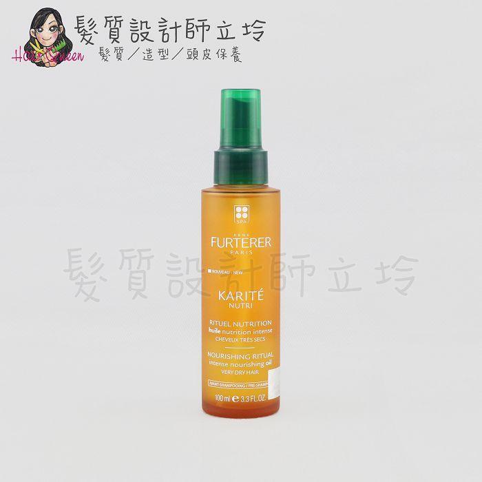 『深層護髮』紀緯公司貨 萊法耶(荷那法蕊) 雪亞脂極緻菁華100ml(可麗蝶絲路) HH06
