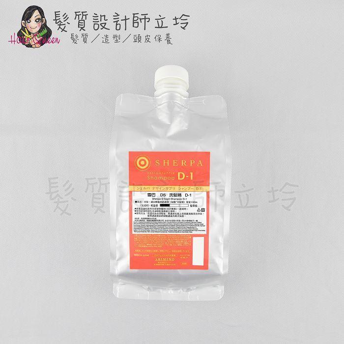 『洗髮精』愛麗美娜公司貨 ARIMINO 雪巴 DS 洗髮精 D-1 1000ml(補充包) IH16