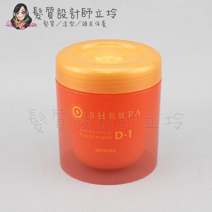 『瞬間護髮』愛麗美娜公司貨 ARIMINO 雪巴 DS 保養霜 D-1 250g IH16